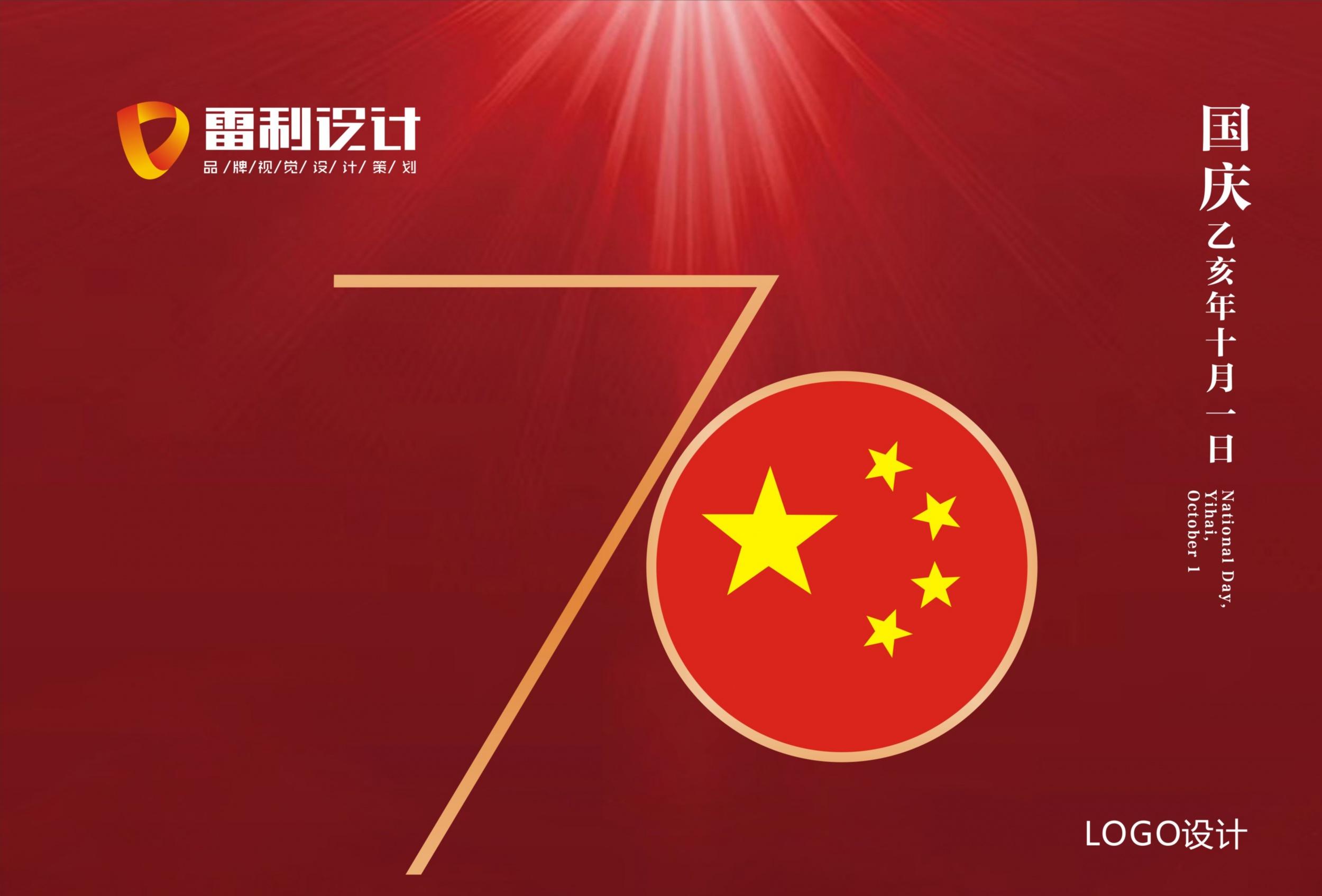 庆祝祖国70周年华诞