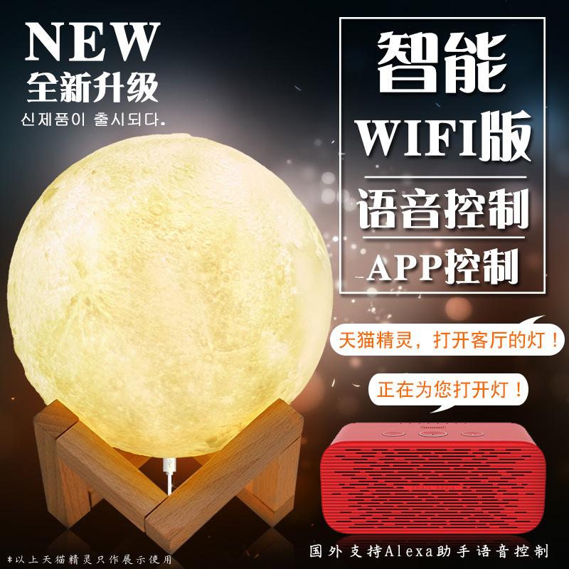 跨境爆款智能月球灯 3D打印七彩LED小夜灯生日促销礼品台灯拍拍灯