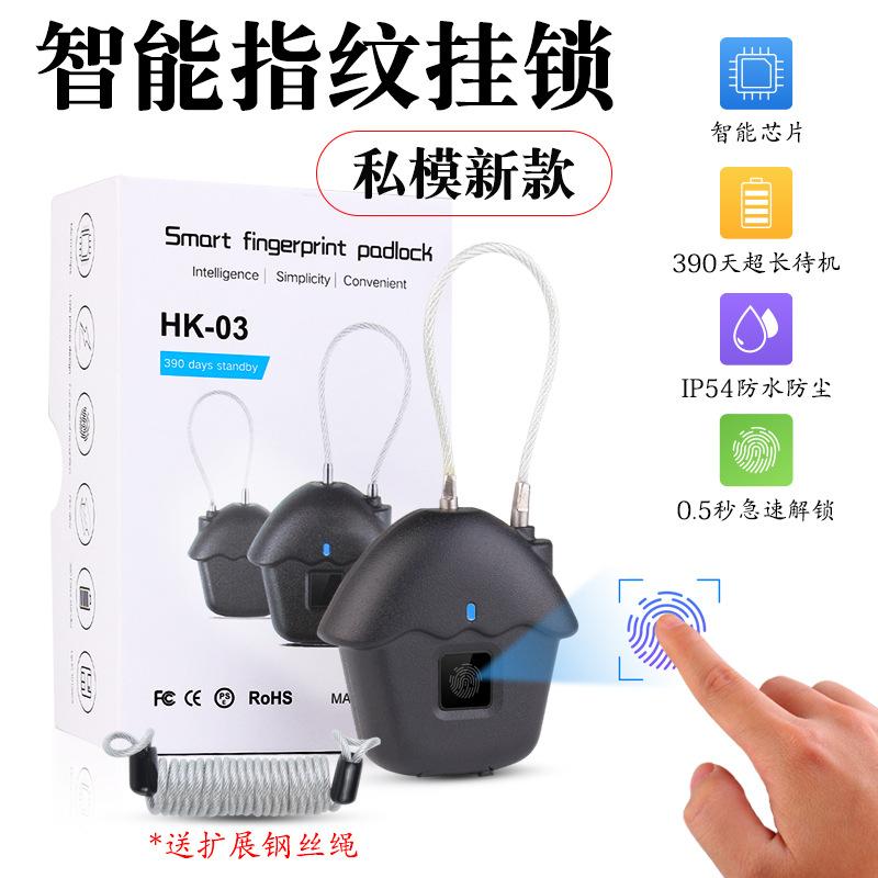 新款指纹挂锁HK03锌合金智能指纹挂锁家用学生柜门箱包防盗密码锁