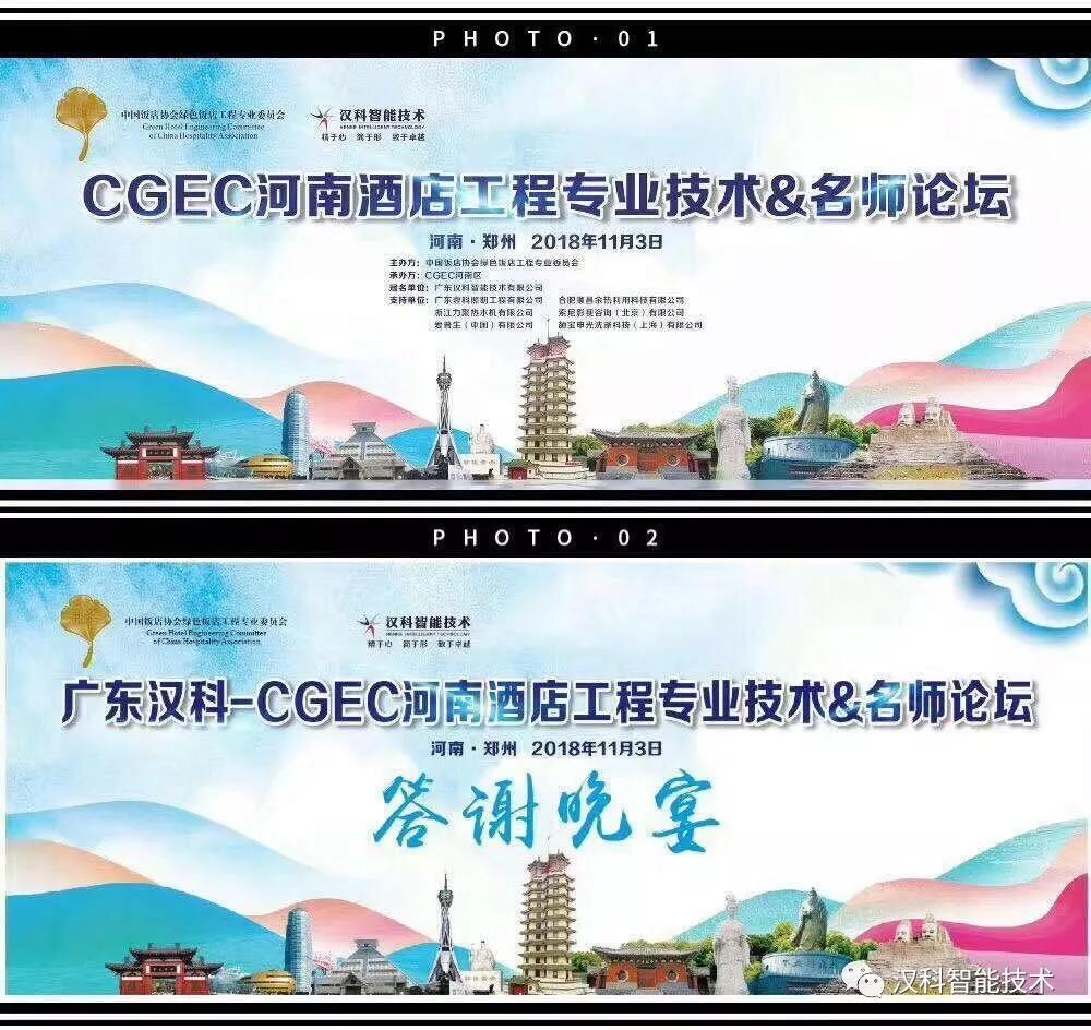 全国酒店工程管理精英聚河南 共探绿色饭店发展之路