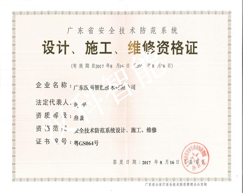 設計施工維修資格證