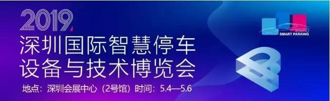 2019深圳国际智慧停车设备与...