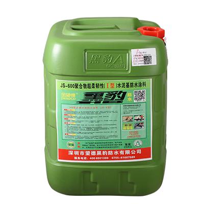 JS-600超柔�g性(Ⅰ型)防水�T料