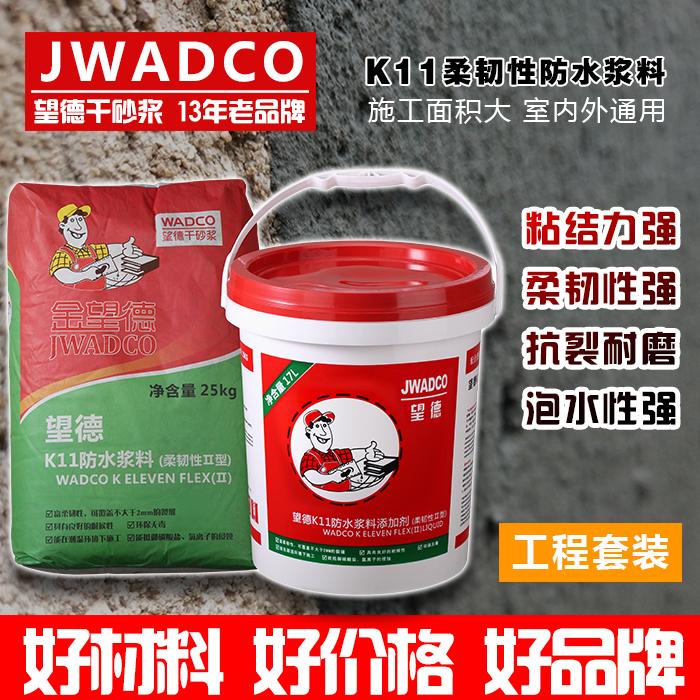 K11柔�g性Ⅱ型防水�{料(工程�b)