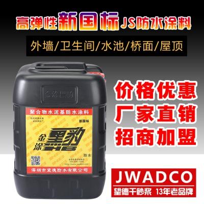 JS-600超�饪s高��(新���耍┓浪��T料