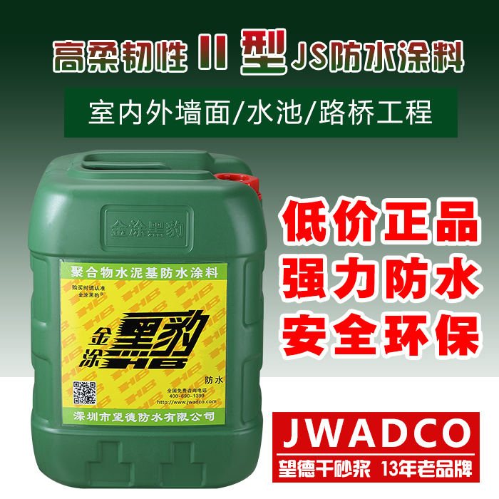 JS-600柔�g性(Ⅱ型)防水�T料
