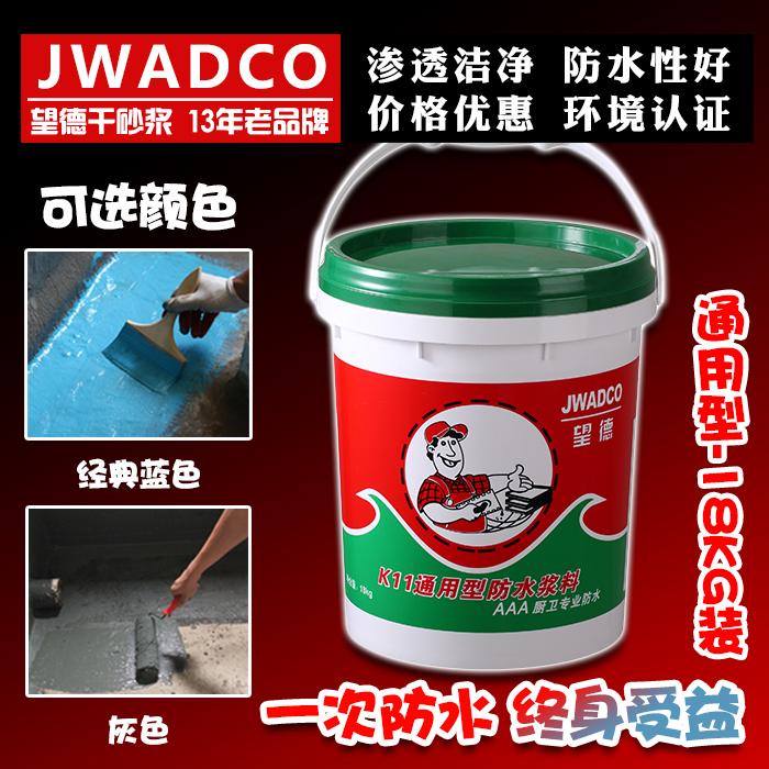 K11通用型防水�{料(18KG�b)