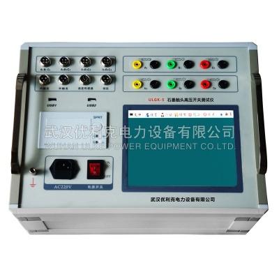 09.ULGK-S石墨觸頭高壓開關測試儀
