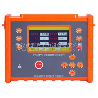 18.FC-SPD智能型防雷元件測試儀