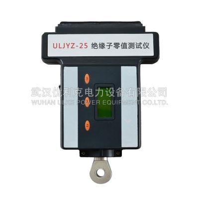 10.ULJYZ-25絕緣子零值測試儀