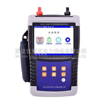 01.ULHL-100S手持回路電阻測試儀
