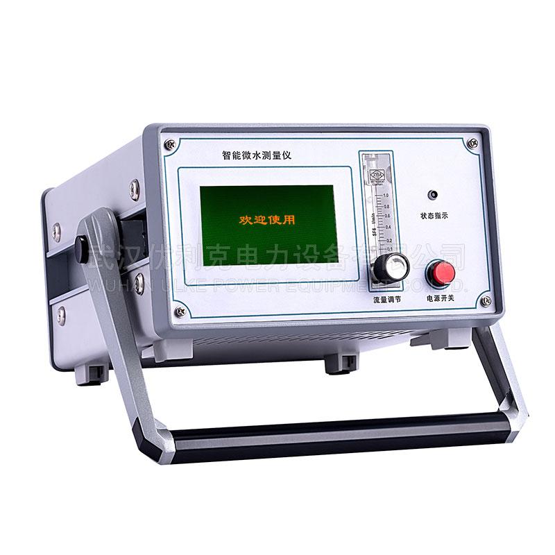 01.ULWS-SF6精密微水測量儀