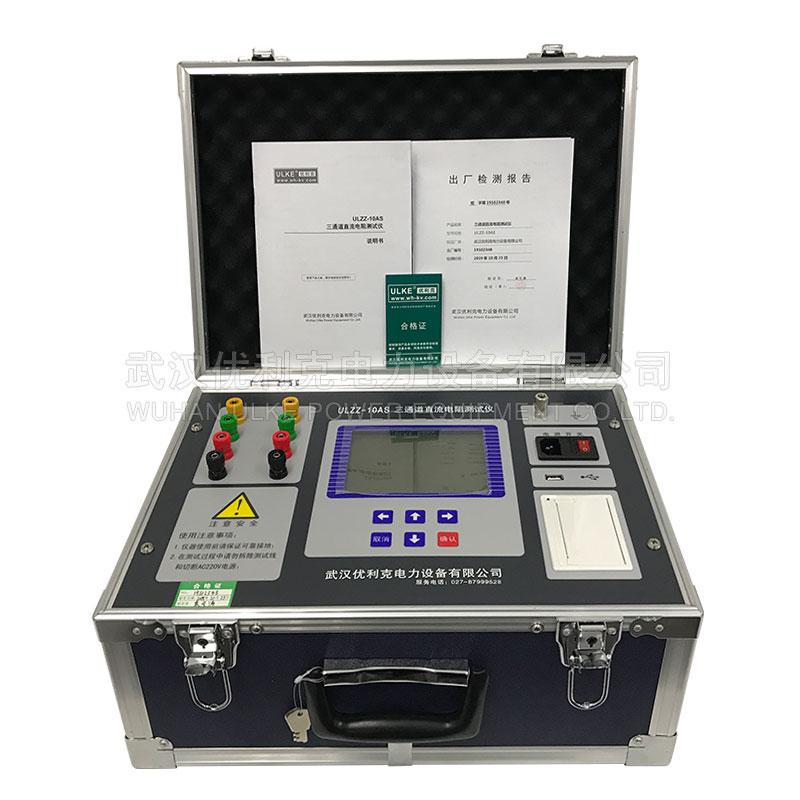 06.ULZZ-10AS三通道直流电阻测试仪
