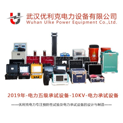 01.承装承修承试五级仪器设备(10KV)