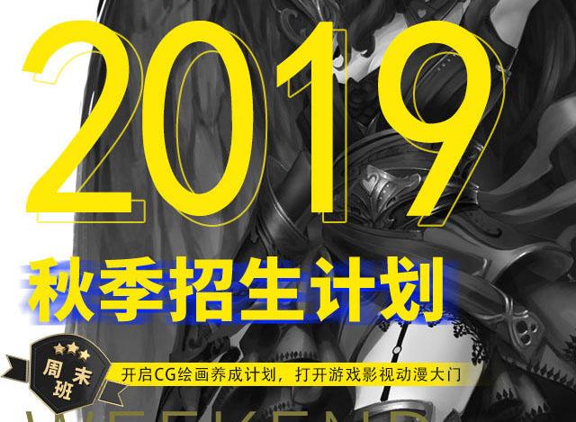 2019年零度CG原画培训周末班招生开始啦!