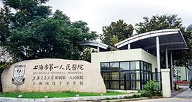 上海市第一人民医院