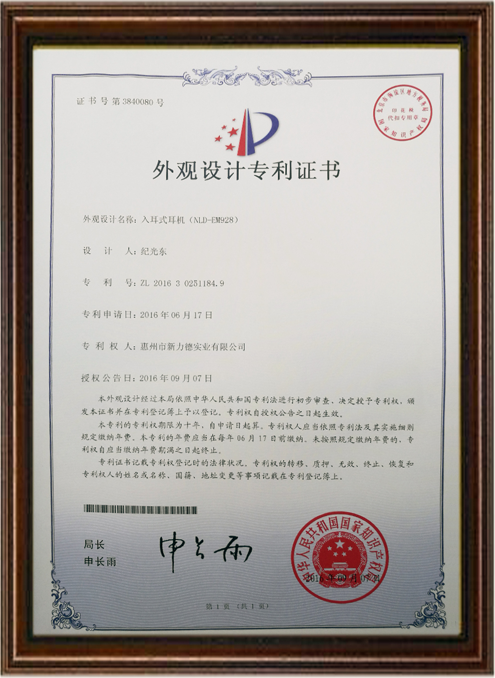 NLD-EM928专利ok 专利号:ZL2016302511849