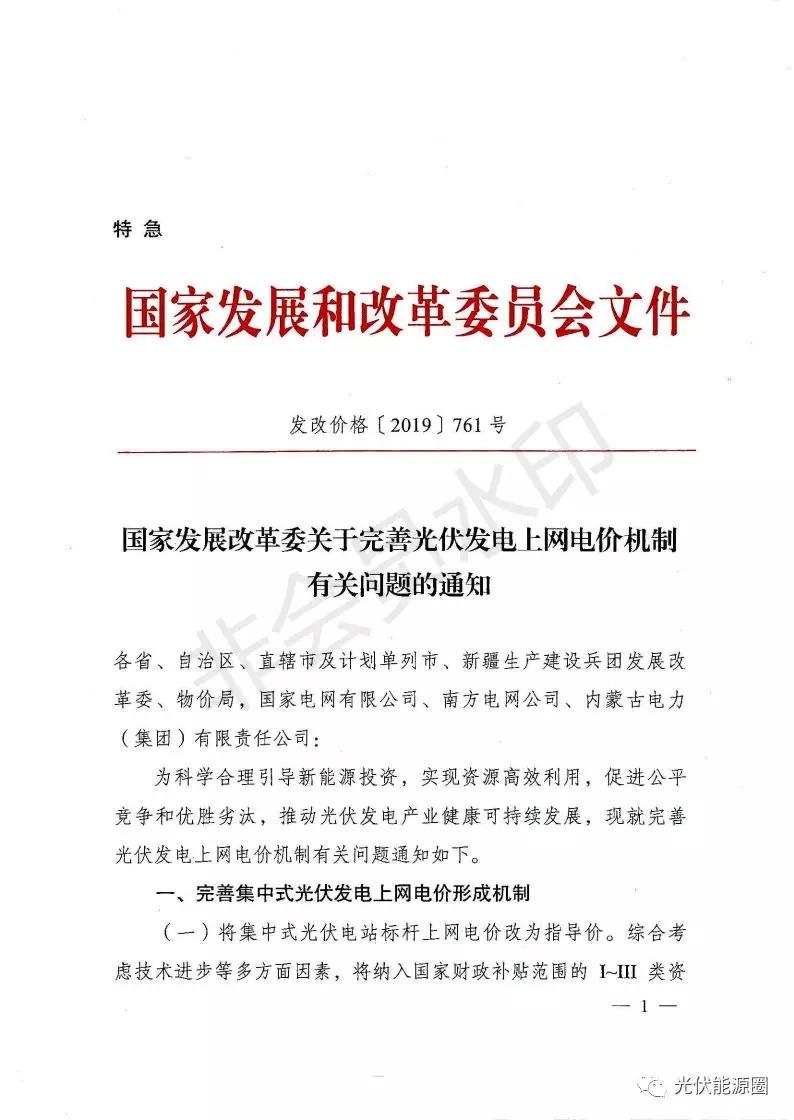 2019重大光伏补贴政策红头文件汇总