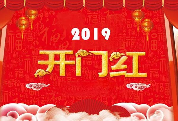 2019站在风口的猪年,松乐喜迎开门红