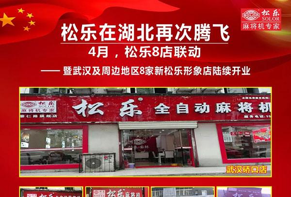 松乐在湖北再次腾飞!热烈祝贺8家新松乐形象店联动开业!