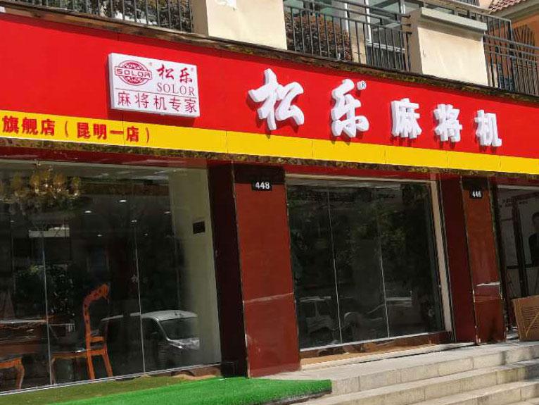 云南昆明形象店