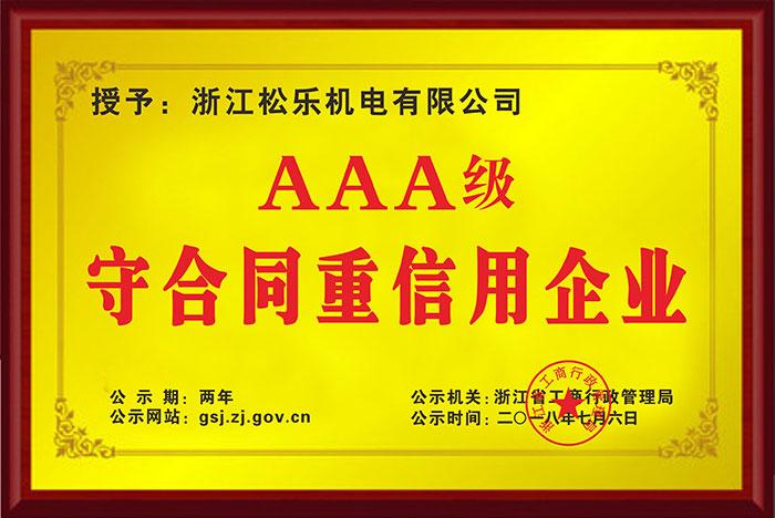 AAA铜牌qu8