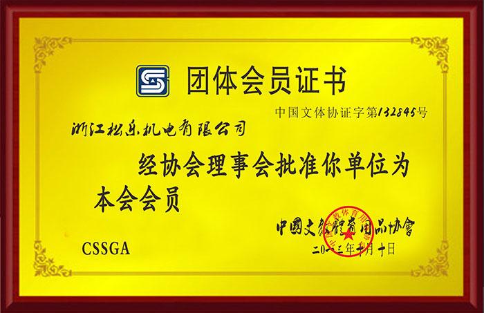 松乐文体证书