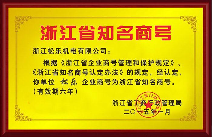 浙江省知名商号铜牌