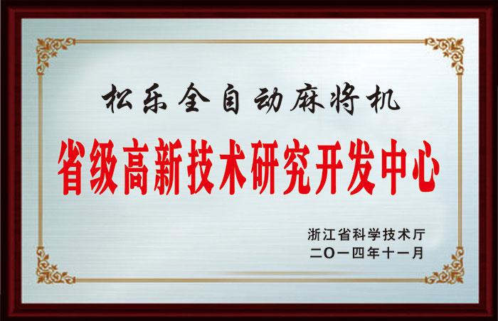 省级高新技术研发中心铜牌