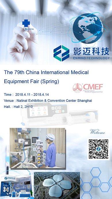 2018 China International Medical Equipment Fair (Spring)