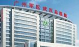 武汉军区总医院