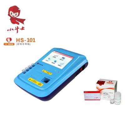 HS-101特定蛋白分析仪