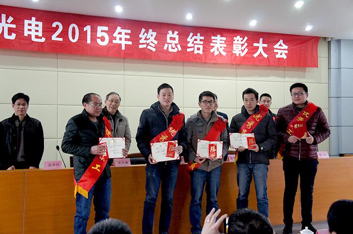 2015年终表彰大会