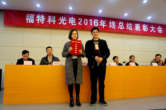 2016年终表彰大会