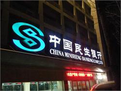 秦皇岛中国民生银行广告