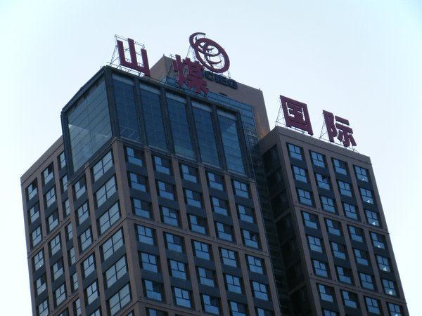 山煤国际大楼广告字