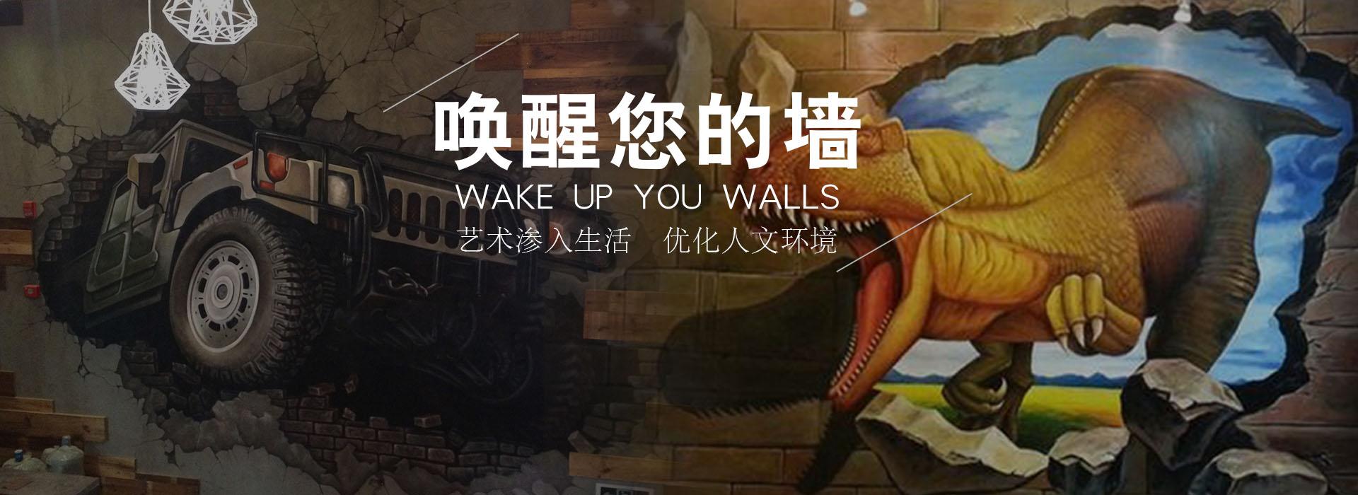 武汉墙绘该怎么画?一点心得分享