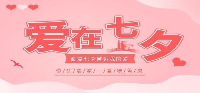 爱在七夕‖sunbet官网手机版登陆浪漫七夕等您来!
