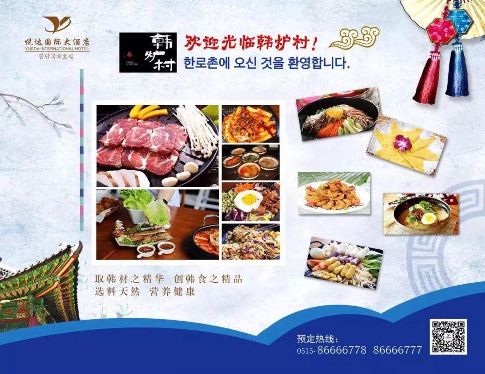 8月21日起,吃多少送多少,sunbet官网手机版登陆韩炉村的美食活动开始啦!