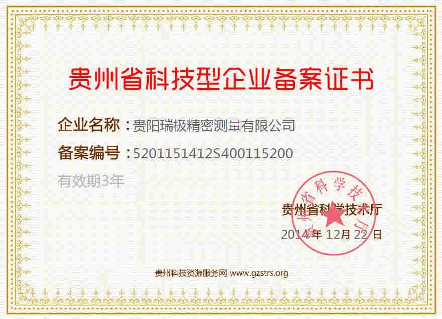 贵州省科技型企业