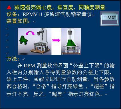 减速器壳偏心度,垂直度,同轴度测量