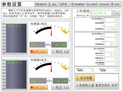 氣門氣密性檢測系統