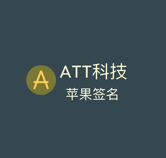 苹果APP重新签名要怎么操作?【ATT苹...