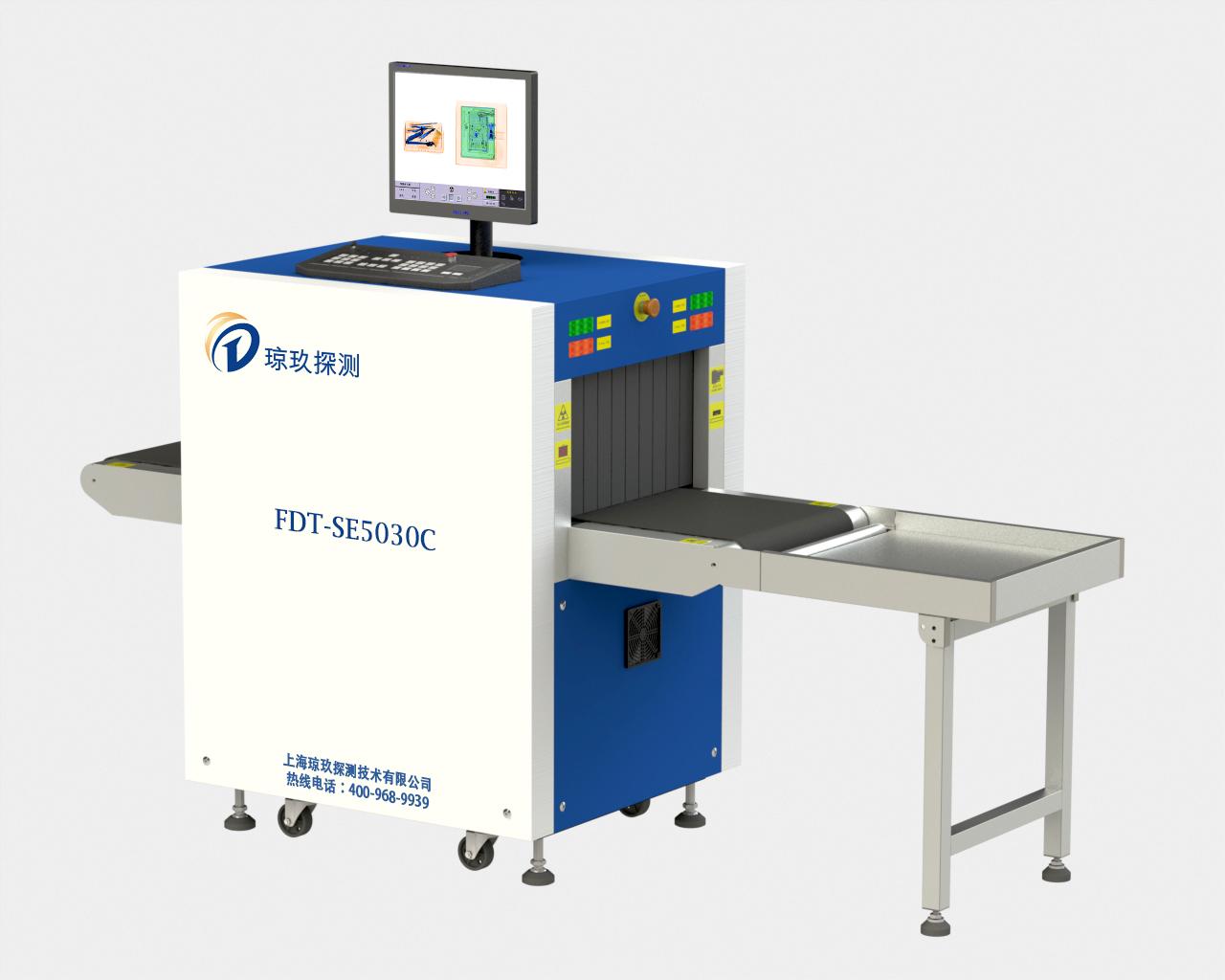 FDT-SE5030C型 X射线检查设备安检机安检仪小型安检仪公检法机关专用
