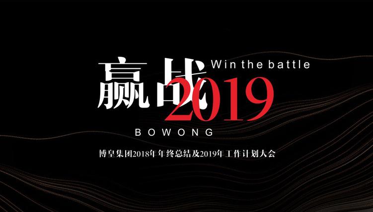 """博皇集团""""赢战·2019"""" 2018年终总结大会年会晚宴完美落幕"""