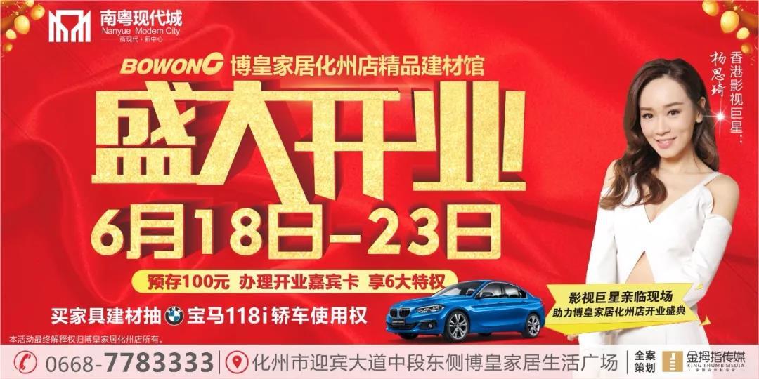 618博皇家居【化州店】精品建材馆盛大开...