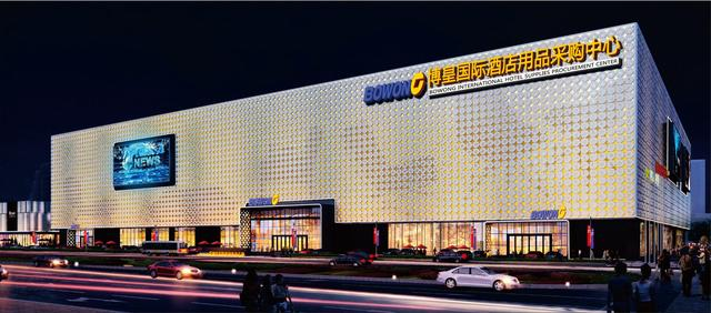 大事件!广州博皇国际酒店用品采购中心即将耀世绽放